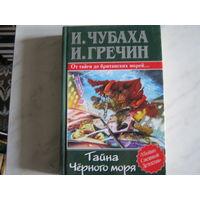 """И.Чубаха И.Гречин""""Тайна Черного моря"""""""