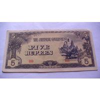 Бирма Японская окупация 5 рупий 1942. распродажа
