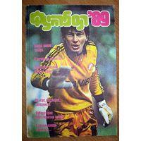 Футбол'89 - альманах (ФиС)
