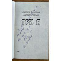 Автограф и дарственная надпись народного артиста СССР Николая Еременко(старшего) на книге Орлова Г. Екель Л. Три Я.