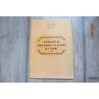 Книга - Рецепты французской кухни