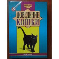 Поведение кошки, Б.Фогл