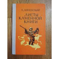 А. Линевский - Листы каменной книги