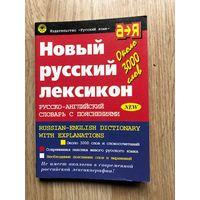 Новый русский лексикон. Словарь новых слов русского языка англо-русский Бенюх
