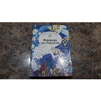 Фейерверк под Рождество - сказки - Щелкунчик, Холодное сердце, Мальчик-звезда, Синяя птица, Зимняя ведьма, Звездоглазка, Снежная королева, Пер Гюнт, Два брата, Мороз Иванович, Дом с волшебными окнами