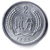 Китай. 2 фэня. 1976 г.