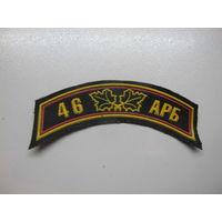 Нашивка 46 отдельный разведывательный батальон Беларусь