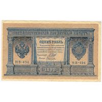 1 рубль 1898 г. Шипов Быков  НБ-494