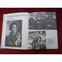 М.П. Чечнева. Боевые подруги мои. 1975 г.