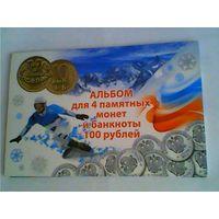 Альбом с 4 памятными монетами 25 руб 2014 г СОЧИ