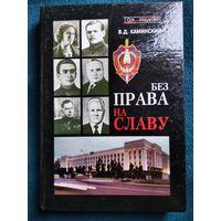 В.Д. Каминский Без права на славу. С автографом автора!