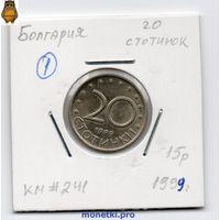 Болгария 20 стотинок 1999 года.