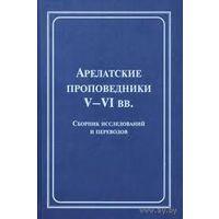 Арелатские проповедники V-VI вв.  Антология
