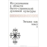 Исследования в области балто-славянской духовной культуры. Загадка как текст. Том 1