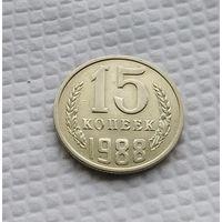15 копеек.1988 г. СССР. #1