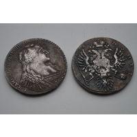 1 рубль 1736.  Красивая копия