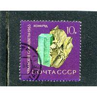 СССР 1963.. Изумруд