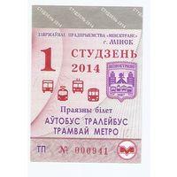 Проездной билет, Минск, 2014