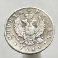 1 рубль 1811 СПБ  ФК