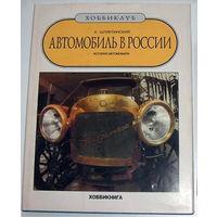 Автомобиль в России. История автомобиля.