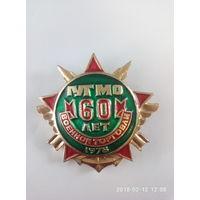 """Значок """"60 лет военной торговли"""" 1978 г."""