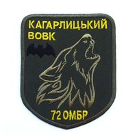 Шеврон разведки 72-ой отд.механизированной бригады ВСУ, зона АТО(распродажа коллекции)