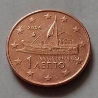 1 евроцент, Греция 2004 г.