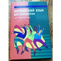 Английский язык для психологов для студентов вузов. П.И. Коваленко. Оглавление см. на фото