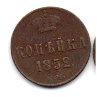 РОССИЙСКАЯ ИМПЕРИЯ 1 КОПЕЙКА 1852. ЕМ