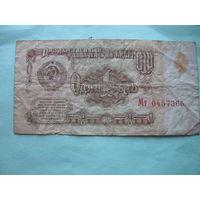 1 рубль СССР 1961 г. Мт