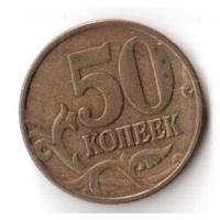 50 копеек 1998 ММД М РФ Россия