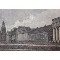 Свислочь гимназия литография 19 век