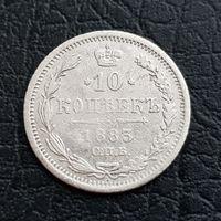 10 копеек 1883 СПБ ДС