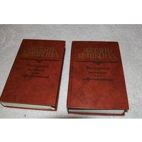 Жизнь Пушкина в двух томах