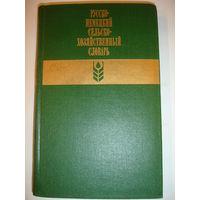Русско-немецкий сельско-хозяйственный словарь 29 тыс слов