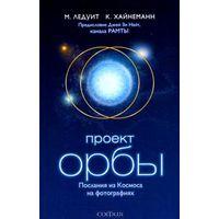 Проект Орбы. Послания из Космоса на фотографиях
