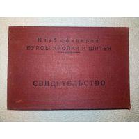 Свидетельство Курсы кройки и шитья 1963 г