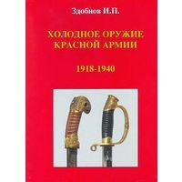 Холодное оружие Красной Армии - на CD