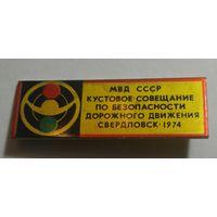 МВД СССР. кустовое совещание по безопасности дорожного движения Свердловск 1974