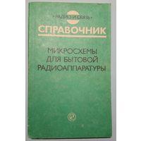 Микросхемы для бытовой радиоаппаратуры (Две книги) - Дополнение 2 и 3 - Справочник