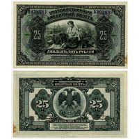 Россия (Приамурье) 25 рублей (образца 1918 года, S1248, XF)