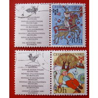 Чехословакия. Сказки. ( 2 марки ) 1975 года.