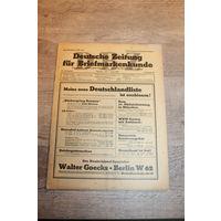 Немецкая газета коллекционера марок, 5.06.1939 года, формат А4.