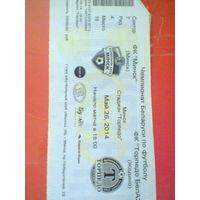 26.05.2014--ФК МИНСК--Торпедо Жодино--билет с матча