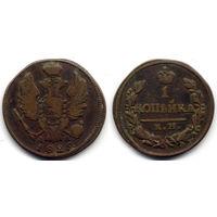 1 копейка 1825 КМ АМ, Александр I