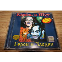 Король И Шут - Герои И Злодеи - CD