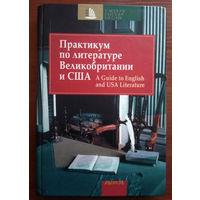 Практикум по литературе Великобритании и США A Guide to English and USA Literature