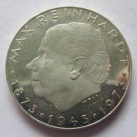 Австрия 25 шиллингов 1973 100 лет со дня рождения Макса Рейнхардта - серебро 13 гр. 0,800 - пруф, пореже