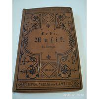 Johann Christian LOBE. Katechismus der Musik. Auflage 22.1883.На немецком языке.