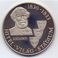 Венгрия, 100 форинтов 1983 года. Иштван Сечени.
